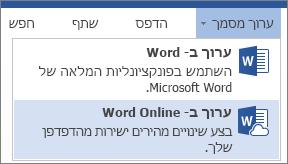 עריכה ב- Word Online