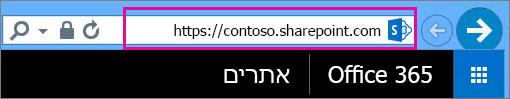 העתקת כתובת ה- URL של אתר הצוות שלך