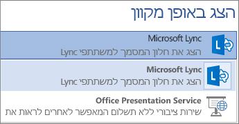 הצגה מקוונת עם Microsoft Lync