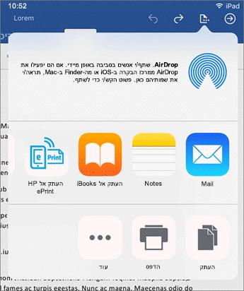 תיבת הדו-שיח 'פתח ביישום אחר' מאפשרת לך לשלוח מסמך ליישום אחר לצורך שליחה בדואר, הדפסה או שיתוף.