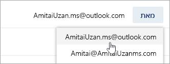 צילום מסך המציג את התפריט הנפתח 'כתובת 'מאת''.