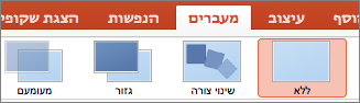 מעברם ב- PowerPoint for Mac