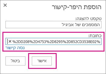 הוספת כתובת ה- URL לתיקיית OneDrive.