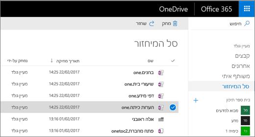 סל המיחזור של OneDrive עם רשימה של עמודי מחברת. סמלים למחיקה ושחזור.