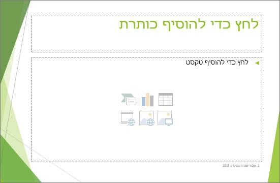 הצגת שקופית כותרת ותוכן של מציין מיקום ב- PowerPoint