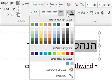 השתמש באפשרויות צבע הגופן כדי לשנות את צבע הטקסט