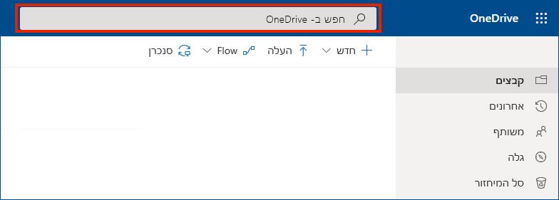 OneDrive for Business באינטרנט עם סרגל החיפוש בחלק העליון