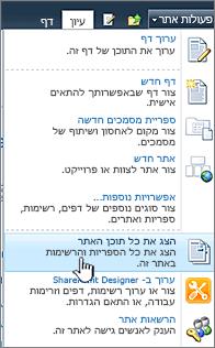 הצגת כל תוכן האתר בתפריט ' פעולות אתר '