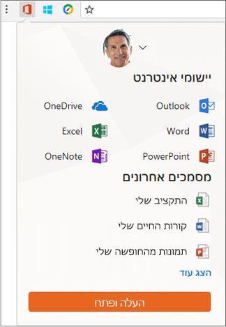 לחץ על השלוחה המקוונת של Office בשורת הרחבות Chrome כדי לפתוח את החלונית Office Online.