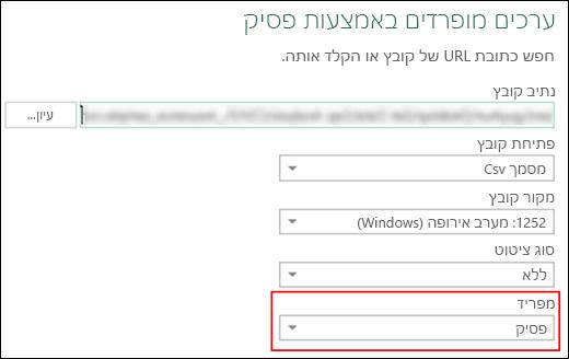 Power Query - מחבר CSV - היכולת לציין מפריד עמודות בתיבת הדו-שיח 'מקור'
