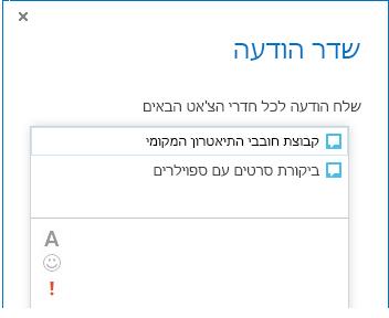 צילום מסך של ראש תיבת הדו-שיח 'שידור הודעה'