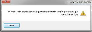 הודעה על כך שהקובץ נעול על-ידי משתמש אחר