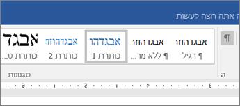 צילום מסך של אפשרויות סגנון כותרת