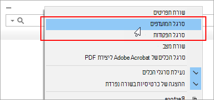 התצוגה של סרגל המועדפים ב-Internet Explorer