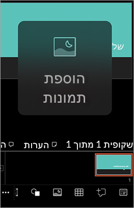 הצגת פריטים עם כרטיסיות ב- iPhone