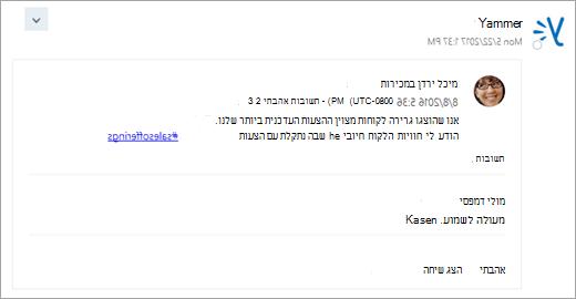 צילום מסך של כרטיס משירות מחובר שנשלחת לתיבת הדואר הנכנס של הקבוצה