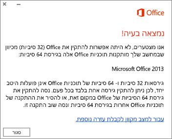 הודעת שגיאה המציינת שלא ניתן להתקין את גירסת 32 סיביות מעל גירסת 64 סיביות של Office