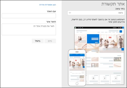 בחר עיצוב אתר תקשורת