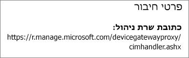 'מנוהל על-ידי דף' מציג פרטי חיבור של כתובת ה- URL של מנהל המכשיר.