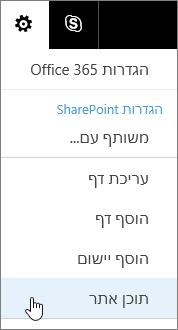 בחר הגדרות, הגדרות האתר