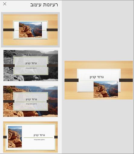 דוגמה של גירסת PowerPoint Designer למכשירים ניידים