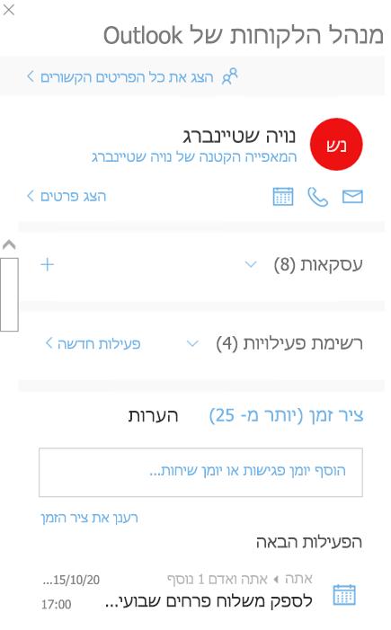 מסך הפתיחה של 'מנהל הלקוחות של Outlook'