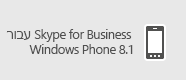 Skype for Business - ‏Windows Phone