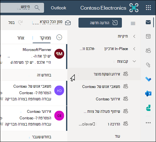 קבוצות של Office 365 ב-Outlook