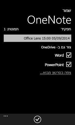 שלח תמונות אל Word ו- PowerPoint ב- OneDrive