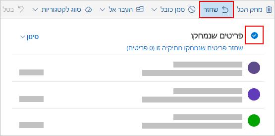 תיבת הדו ' מחיקת Outlook.com '