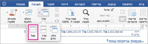 לחץ על פצל לחלוקת חלון Word שתי תצוגות באותו המסמך.