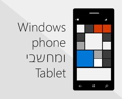 לחץ כדי להגדיר את Office ודואר אלקטרוני בטלפונים של Windows