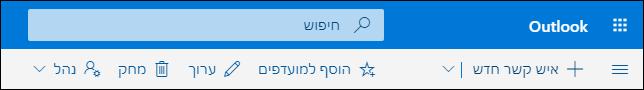צילום מסך שמציג את האפשרויות הזמינות בסרגל הפקודות של 'אנשים', כולל 'איש קשר חדש', 'ערוך', 'מחק', 'הוסף למועדפים' ו'נהל'.
