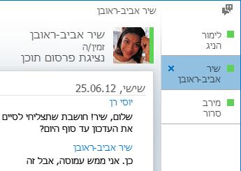 צילום מסך המציג שיחה בכרטיסיות
