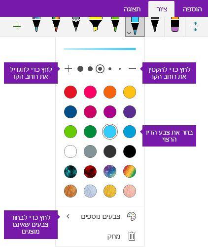 דיו אפשרויות צבע ורוחב קו ב- OneNote עבור Windows 10