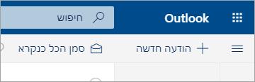 צילום מסך של חוויית הדואר החדשה