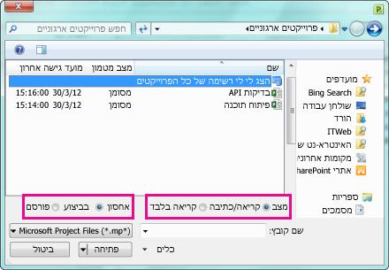 תיבת הדו-שיח 'פתיחה' מציגה קבצים של Project Web App