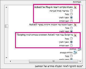 אפשר טעינה והפעלה של פקדי ActiveX ב- Internet Explorer