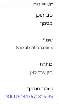 מזהה מסמך המוצג בחלונית הפרטים