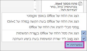 אפשרויות הלוח ב- Word 2013