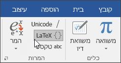 תבנית LaTeX