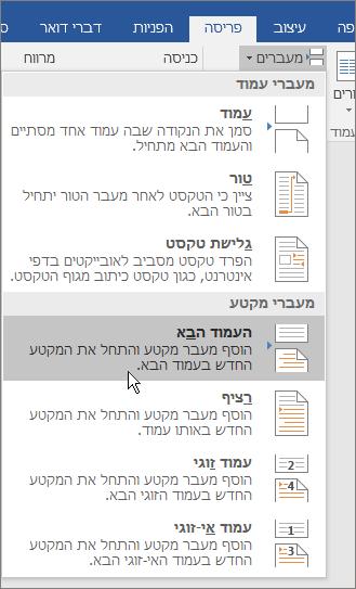 אפשרויות המעבר מופיעות בכרטיסיה 'פריסה'.