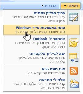 פתח סייר Windows אפשרות התפריט תחת פעולות