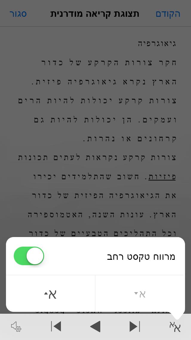 צילום מסך של הלחצן הדו-מצבי הגדרה של Office Lens רחב טקסט מרווח בין שורות.