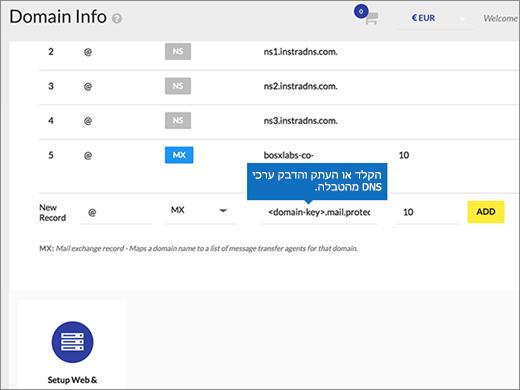 EuropeRegistry-BP-Configure-2-1