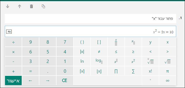 מתמטיקה לוח המקשים עבור נוסחאות מתמטיות