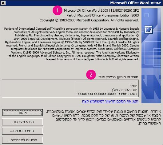 חלון אודות Microsoft Office Word 2003