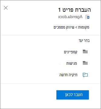 צילום מסך של העברת קובץ מ-OneDrive for Business לאתר SharePoint