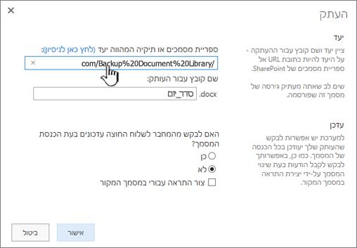 תיבת הדו-שיח 'העתקה' עם כתובת URL שנבחרה.