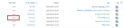 ספריית SharePoint לאחר שקובץ במצב 'ממתין' עבר למצב 'אושר'